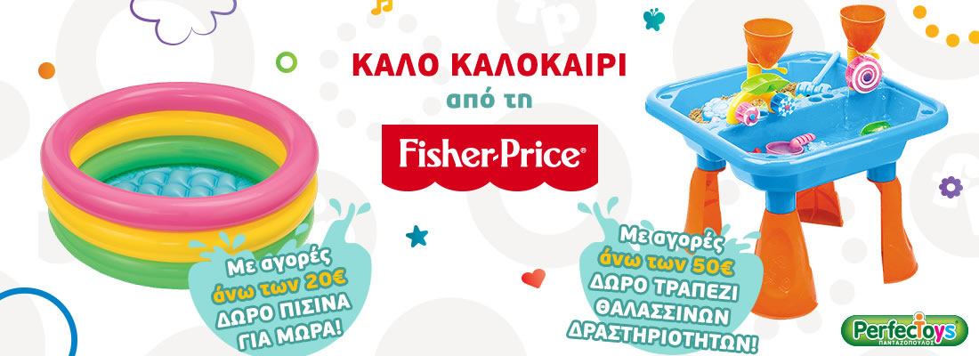 ��������� Fisher Price