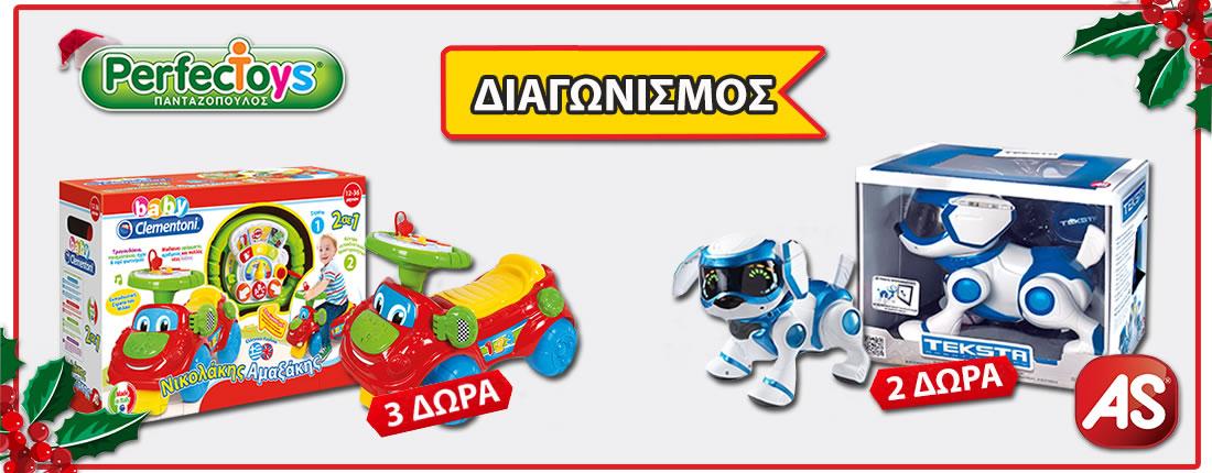 a94960863527 Perfect Toys - Δημήτριος Πανταζόπουλος Α.Ε.