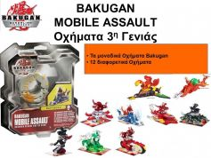 BAKUGAN S3 MOBILE ASSAULT GPH64372/GR