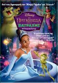 ������� DVD PRINCESS AND THE FROG W/ORING