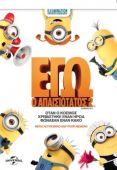 ������� DVD DESPICABLE ME 2 ��� � ������������ 2 7077