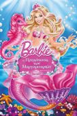 ������� DVD BARBIE THE PEARL PRINCESS 14392