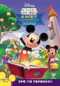 ΠΑΙΔΙΚΟ DVD MMCH: MICKEY'S STORYBOOK SURPRISES