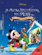 ΠΑΙΔΙΚΟ DVD MICKEY'S MAGICAL CHRISTMAS: SNOWED IN THE HOUSE