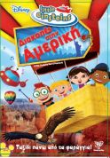 ΠΑΙΔΙΚΟ DVD LITTLE EINSTEINS: GO TO AMERICA *PLANES PROMO*