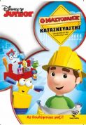 ΠΑΙΔΙΚΟ DVD HANDY MANNY: BIG CONSTRUCTION JOB