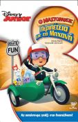ΠΑΙΔΙΚΟ DVD HANDY MANNY: MOTORCYCLE ADVENTURE