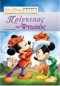 ΠΑΙΔΙΚΟ DVD DISNEY VOL.3 THE PRINCE AND THE PAUPER