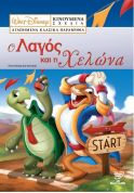 ΠΑΙΔΙΚΟ DVD DISNEY VOL.4 THE TORTOISE AND THE HARE