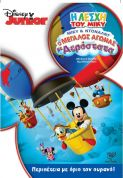 ΠΑΙΔΙΚΟ DVD DISNEY MMCH:MICKEY & DONALD'S BIG BALLOON RACE