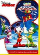 ΠΑΙΔΙΚΟ DVD  DISNEY MICKEY MOUSE CLUB SPACE ADVENTURE