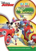 ΠΑΙΔΙΚΟ DVD  DISNEY MMCH: ROAD RALLY