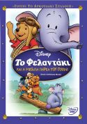 ΠΑΙΔΙΚΟ DVD WTR-MFTP: HEFFALUMP MOVIE *PLANES PROMO*