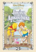ΠΑΙΔΙΚΟ DVD WTR-MANY ADVENTURES OF WINNIE THE POOH, THE 25th A.E.