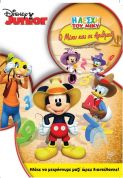 ΠΑΙΔΙΚΟ DVD MICKEY'S NUMBERS ROUND UP 7950