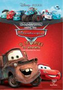 ΠΑΙΔΙΚΟ DVD CAR'S TOON: MATER'S TALL TALES