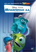 ΠΑΙΔΙΚΟ DVD MONSTERS INC.