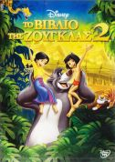 ΠΑΙΔΙΚΟ DVD JUNGLE BOOK 2 S.E.