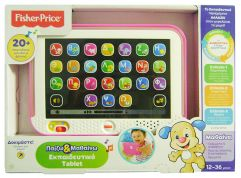 FISHER PRICE ΕΚΠΑΙΔΕΥΤΙΚΟ TABLET ΡΟΖ