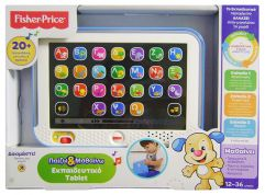 FISHER PRICE ΕΚΠΑΙΔΕΥΤΙΚΟ TABLET ΜΠΛΕ