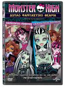 ΠΑΙΔΙΚΟ DVD MONSTER HIGH FANG-TASTIC DOUBLE FEATURE