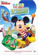 ΠΑΙΔΙΚΟ DVD DISNEY MMCH: AROUND THS CLUBHOUSE WORLD