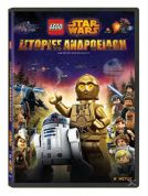 ΠΑΙΔΙΚΟ DVD LEGO STAR WARS THE DROID TALES Vol.1