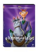 ΠΑΙΔΙΚΟ DVD DISNEY ADVENTURES OF ICHABOD CRANE & MR. TOAD (O-RING)