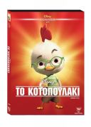 ΠΑΙΔΙΚΟ DVD DISNEY CHICKEN LITTLE (O-RING)