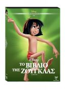 ΠΑΙΔΙΚΟ DVD DISNEY JUNGLE BOOK D.E. (O-RING)