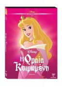 ΠΑΙΔΙΚΟ DVD DISNEY SLEEPING BEAUTY (O-RING)