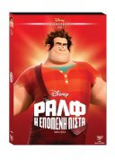 ΠΑΙΔΙΚΟ DVD DISNEY WRECK IT RAPLH (O-RING)
