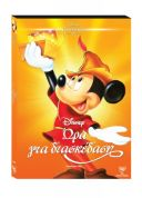 ΠΑΙΔΙΚΟ DVD DISNEY FUN AND FANCY FREE (O-RING)