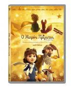 ΠΑΙΔΙΚΟ DVD THE LITTLE PRINCE