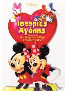 ΠΑΙΔΙΚΟ DVD SWEETHEART STORIES ( MICKEY & MINNIE'S)