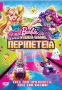 ΠΑΙΔΙΚΟ DVD BARBIE VIDEO GAME HERO