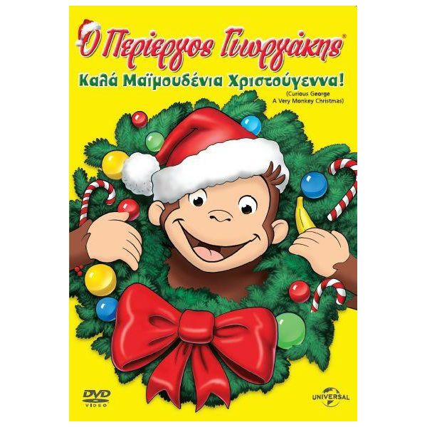 ΠΑΙΔΙΚΟ DVD CURIOUS GEORGE: A VERY MONKEY CHRISTMAS