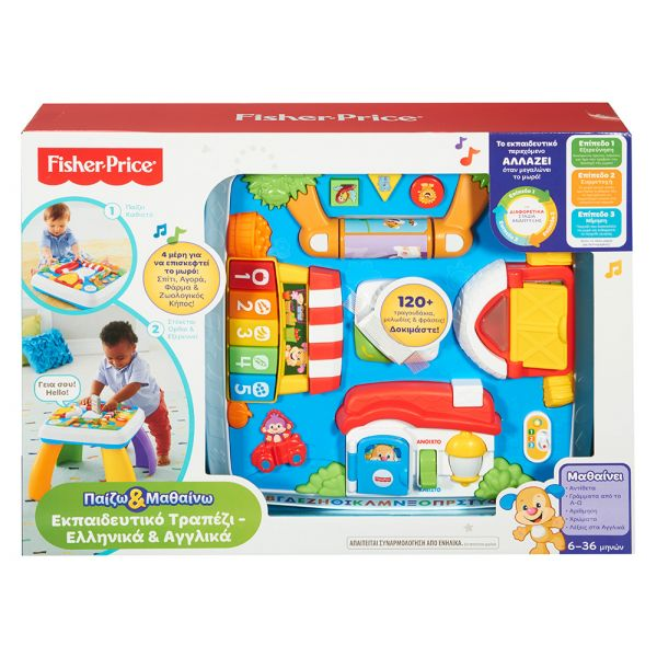FISHER PRICE ΕΚΠΑΙΔΕΥΤΙΚΟ ΤΡΑΠΕΖΙ