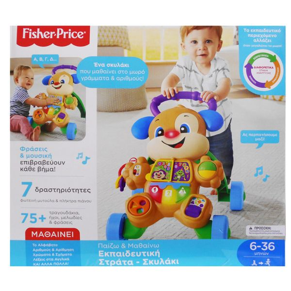 FISHER PRICE SMART STAGES ΕΚΠΑΙΔΕΥΤΙΚΗ ΣΤΡΑΤΑ ΣΚΥΛΑΚΙ