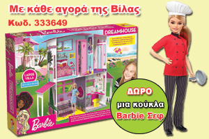 With purchase Villa gift Barbie Chef