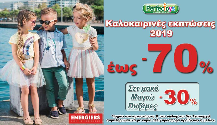 d0654f0dd99 PerfectToys Πανταζόπουλος - Παιχνίδια, Σχολικά, Ρούχα, Εποχιακά ...