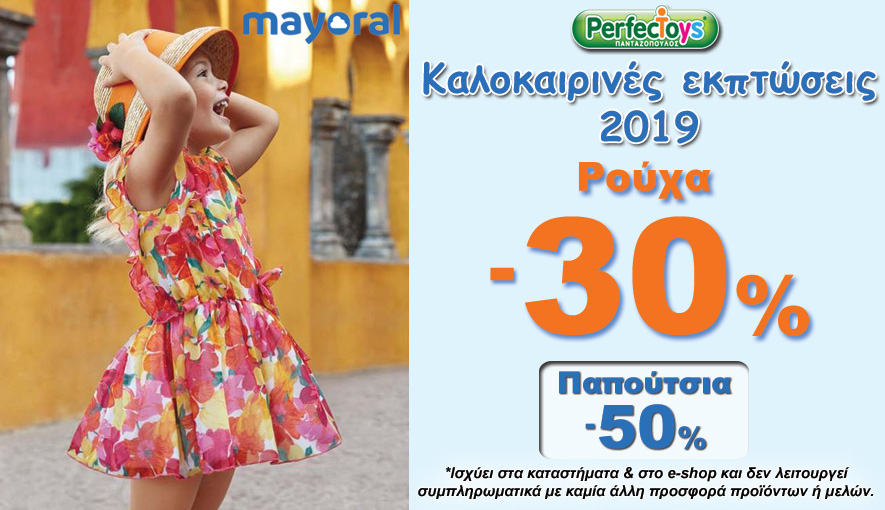 Mayoral Summer sales 2019