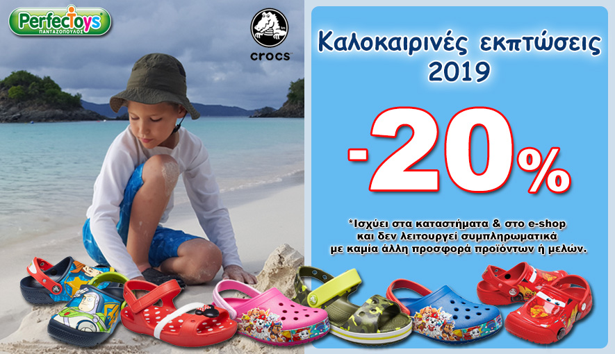 Crocs Summer sales 2019