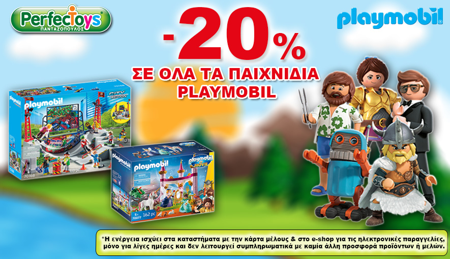 -20% σε όλα τα Playmobil October 2019