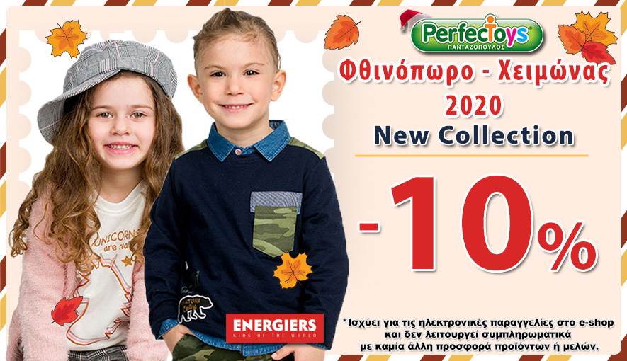 Energiers New Collection Φθινόπωρο-Χειμώνας 2020 -10%