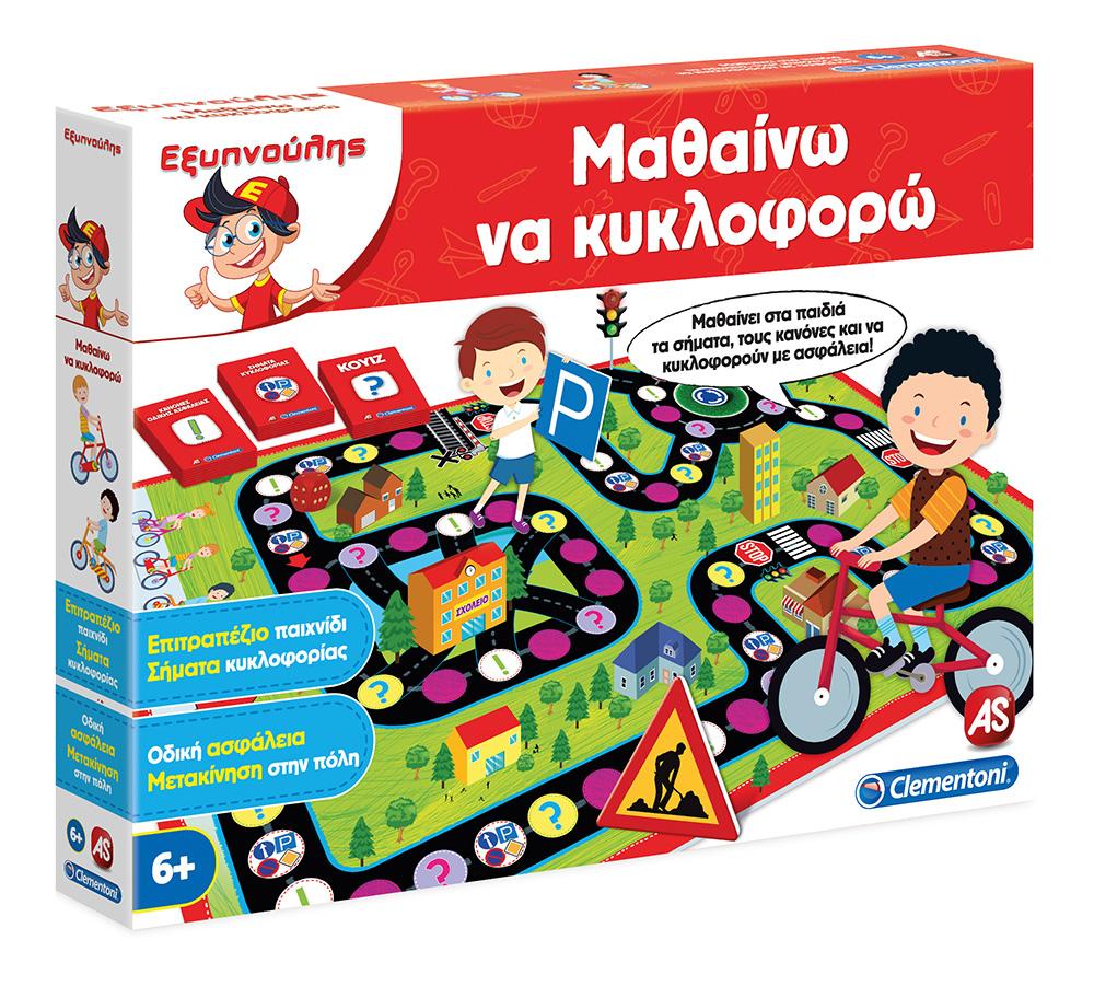 PerfectToys Πανταζόπουλος - Παιχνίδια b0cae4b31ff